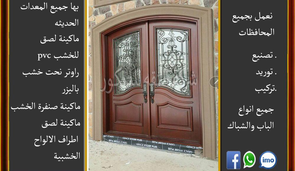 ابواب شقق حديثه from cdn.shortpixel.ai